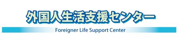 外国人生活支援センター